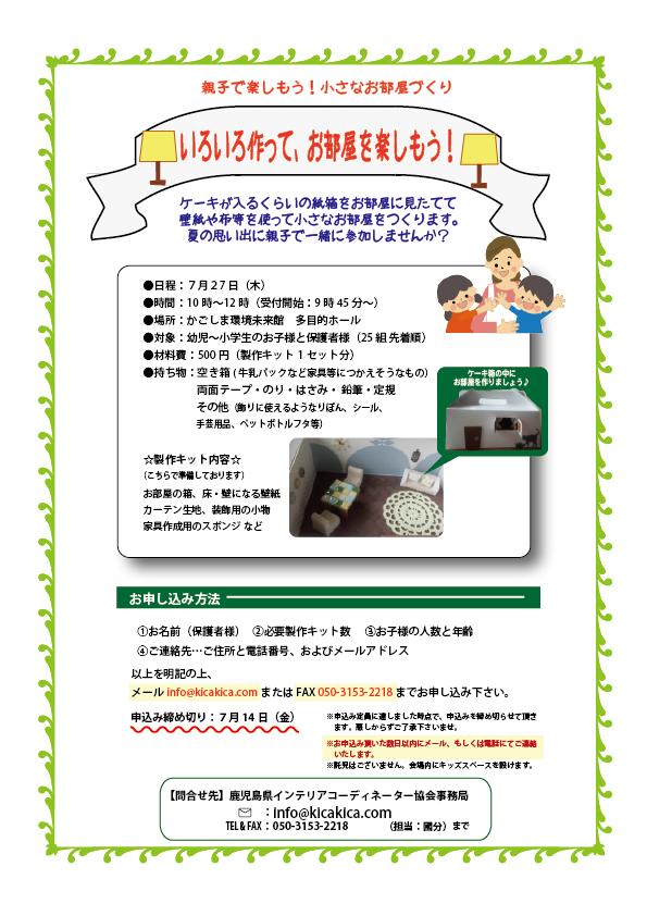2017親子セミナー募集1